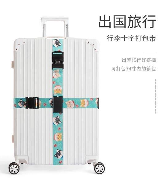 行李箱綁帶托運旅行箱加固帶密碼十字打包帶拉桿箱固定帶捆綁帶子 【母親節優惠】