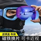 磁鐵滑雪鏡雙層防霧大球面成人男女滑雪眼鏡【步行者戶外生活館】
