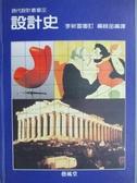 【書寶二手書T5/設計_YIF】設計史_現代設計叢書9