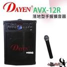 (AVX-12R)Dayen落地型擴音器~附手握無線,大瓦數80W~可錄音