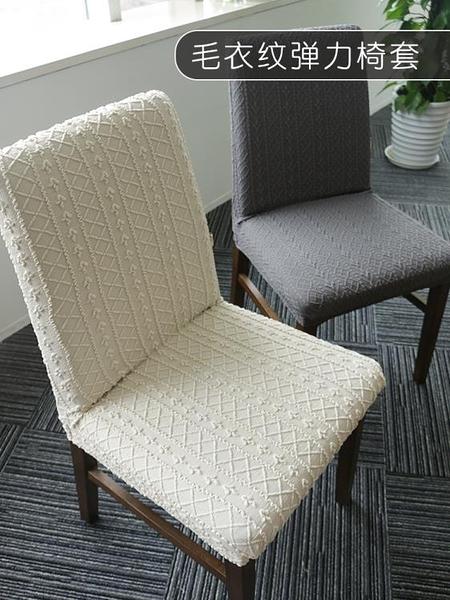 椅子套罩 彈力椅套餐桌連體椅子套罩電腦通用凳子餐椅套家用簡約椅墊套裝   【榮耀 新品】