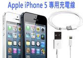 【限期3 期零利率】 Apple iPhone 5  數據線傳輸線充電線Apple5 Apple Lightning