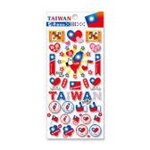 【國旗系列商品】台灣國旗貼紙 國旗結合時尚元素設計-綜合設計C款