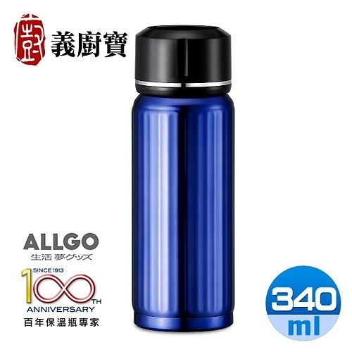 A0225《義廚寶》Allgo歐力多幻彩系列不鏽鋼保溫隨身瓶340ml-寶藍