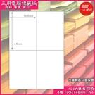 《BIGO必購網》三用電腦標籤紙 4格(2x2) 100大張/包(白色) 影印 鐳射 噴墨 標籤 出貨 貼紙 信封 光碟