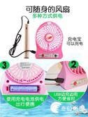 風扇-可充電迷你小型風扇USB手持學生宿舍床上便攜式桌面隨身電扇-奇幻樂園