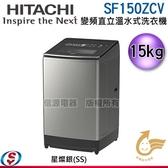 【新莊信源】15公斤【HITACHI 日立】變頻直立溫水式洗衣機 SF150ZCV