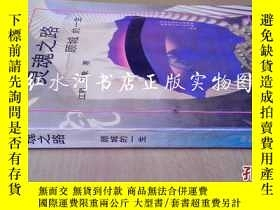 二手書博民逛書店罕見靈魂之路:顧城的一生Y16719 江熙,萬象著 中國人事出版