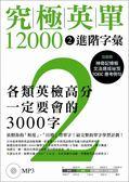 (二手書)究極英單12000 (2):進階字彙