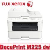 Fuji Xerox 富士全錄 DocuPrint M225dw 三合一黑白無線雷射事務機