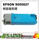 促銷~EPSON S050627 藍色相容碳粉匣  適用: C2900DN / CX29DNF / C2900 / C2900NF
