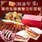 《極鮮配》南門名店-萬有全富貴雙方年菜組...