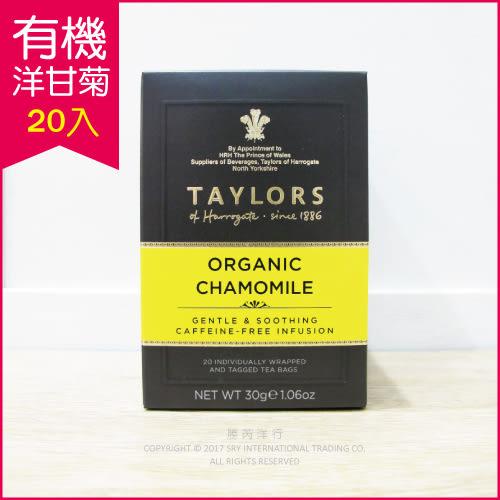 【英國泰勒茶Taylors】有機洋甘菊茶 20包/盒(無咖啡因茶/花草茶/草本茶/水果茶/助眠茶/晚茶)