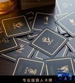 狼人桌游殺卡牌專業版 防偷窺 鐵質牌盒 防水塑膠PVC【英賽德3C數碼館】