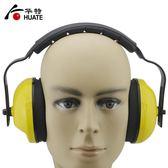 隔音耳罩 睡眠用防噪音 降噪音學習 工廠射擊耳機