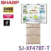 SHARP夏普 SJ-XF47BT-T 465公升日本原裝變頻六門對開冰箱