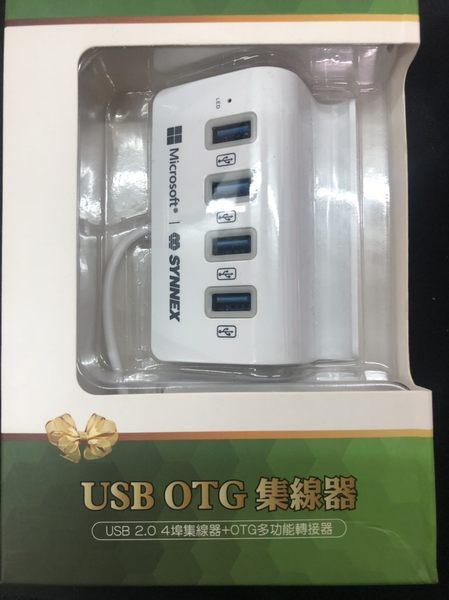 全新 聯強國際 USB 2.0 4埠集線器+OTG多功能轉接器【刷卡含稅價】