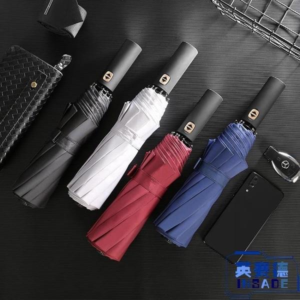 黑膠雨傘全自動晴雨兩用折傘太陽傘遮陽加大加固抗風【英賽德3C數碼館】