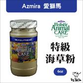 Azmira愛獅馬[特級海草粉,6oz]