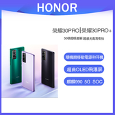 未拆封全新機 華為 HUAWEI 榮耀 Honor 30 Pro 8GB+128GB 50倍超穩遠攝 超久保固 雙模5G 麒麟990