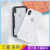 素色透明殼 三星 A71 A51 A70 A50 A30 手機殼 手機套 全包邊素殼 A7 A6+ 2018 防摔軟殼