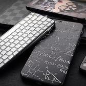 蘋果6/6S手機硬殼 磨砂防摔男女款浮雕立體款  BS21605『夢幻家居』