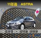 【鑽石紋】11年後 Astra 精湛 腳踏墊 / 台灣製造 工廠直營 / astra海馬腳踏墊 astra腳踏墊 astra踏墊