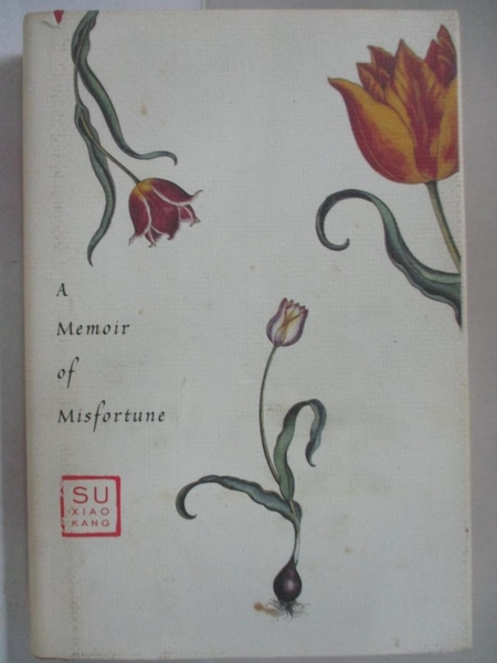 【書寶二手書T7/傳記_GG1】A Memoir of Misfortune_Xiaokang Su