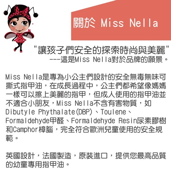 Miss Nella 水溶性無毒可撕式指甲油4ml 甜心粉