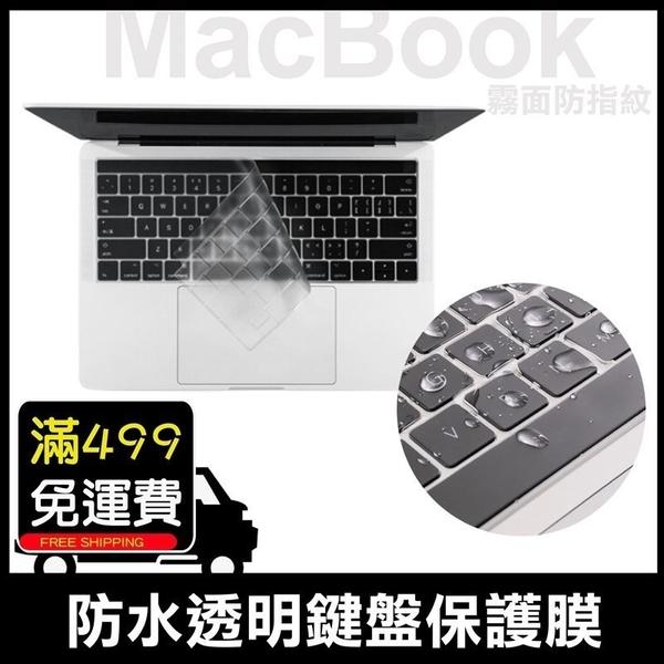 蘋果筆電 New Macbook Air Pro 11/12/13/15/16 透明鍵盤膜 矽膠 防水 防塵 抗污 水洗