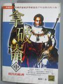 【書寶二手書T1/傳記_NNF】拿破崙(中)顫抖的歐洲_奧特