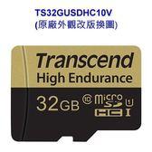 創見 高耐用記憶卡 【TS32GUSDHC10V】 32GB MLC-SD小卡 行車紀錄器錄影專用 新風尚潮流