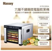 110V台灣專用  現貨  Massey六層不鏽鋼微電腦乾果機 KYS-306A