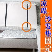 沙發墊固定器床單固定防滑防跑夾子床墊床笠沙發布冰絲涼席固定器 可可鞋櫃