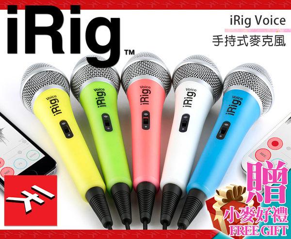 【小麥老師樂器館】iRig Voice 麥克風(iRig Mic 新款彩色版)ios / Android 適用(公司貨)