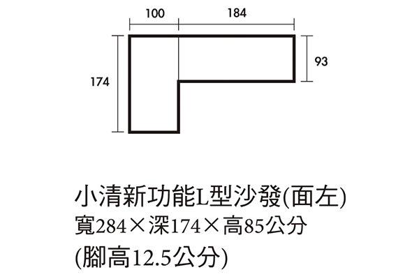 【森可家居】小清新功能L型沙發(面左) 7JX132-4 布沙發 無印北歐風