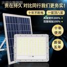 太陽能燈超亮太陽能燈室外家用庭院新農村照明路燈戶外超大功率LED投光燈YYS 快速出貨