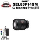 (贈鏡頭造型手電筒)SONY 索尼 G MASTER 系列鏡頭 SEL85F14GM F1.4 GM 奈米AR鍍膜 定焦鏡頭