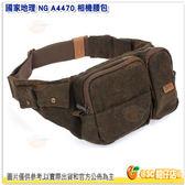 國家地理 National Geographic NG A4470 非洲系列 腰包 公司貨 微單眼 相機包 肩背包