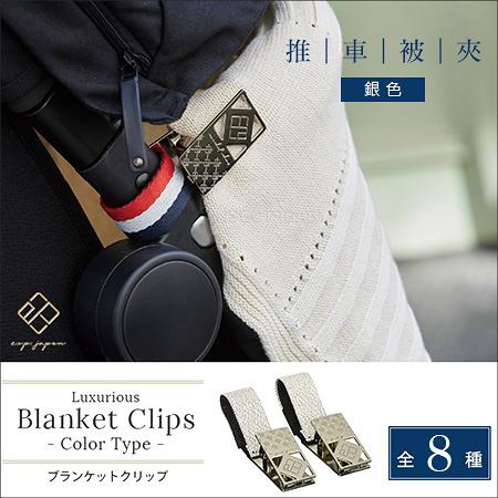 ✿蟲寶寶✿【日本 e.x.p.japon】Luxurious 推車被夾 棉被夾- 銀 (多款任選)