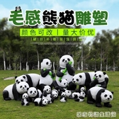 仿真大熊貓雕塑 戶外園林景觀動物大熊貓擺件 玻璃鋼草坪庭院裝飾 中秋節全館免運