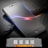 (金士曼) 霧面 滿版 保護貼 玻璃貼 保護膜 Iphone X XS MAX XR Iphone 8 I8 I7 I6