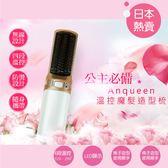ANQUEEN 溫控魔髮造型梳 型號QA-N17 充電式 可隨身攜帶 免運