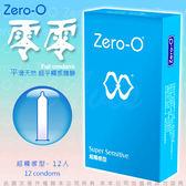 情趣用品-保險套商品送潤滑液♥ZERO-O零零衛生套保險套超觸感型12片藍情趣用品
