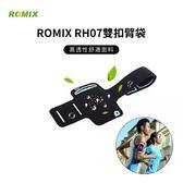 ROMIX RH07 雙扣臂袋 運動臂包 戶外 運動 跑步 臂套 多功能 手機臂袋 手機套 耳機 收納 手腕包