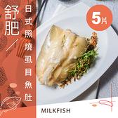 健康首選【樸粹水產】舒肥日式照燒虱目魚肚 180g/片 5片入