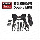 【聖影數位】Carry Speed 速必達 Double MKII 雙肩相機背帶 雙機背帶 極速背帶 立福公司貨