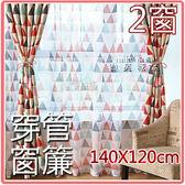 窗簾x2窗 遮光門簾陽光海岸 免費修改高度 寬140x高120cm臺灣加工 穿管窗簾【微笑城堡】