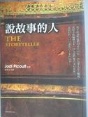 【書寶二手書T1/翻譯小說_JLO】說故事的人_茱迪.皮考特,  蘇瑩文