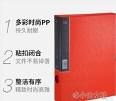 檔案盒文件管理盒塑料磨砂材質收納文件盒資料文檔盒A4 『洛小仙女鞋』YJT